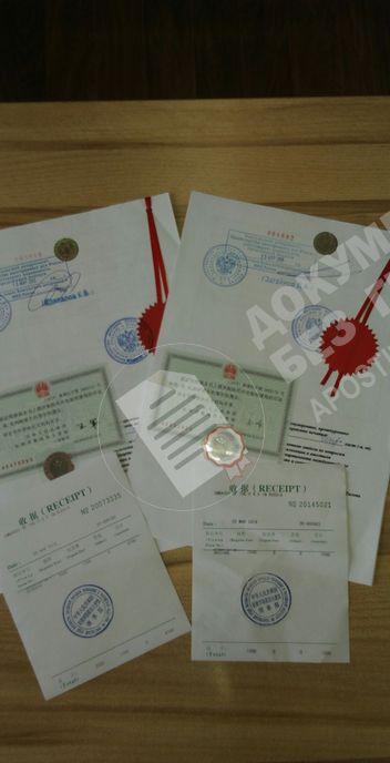 Консульская легализация документов в Москве