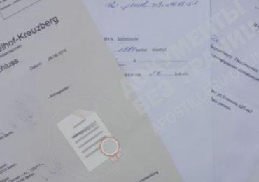 Дубликат документа