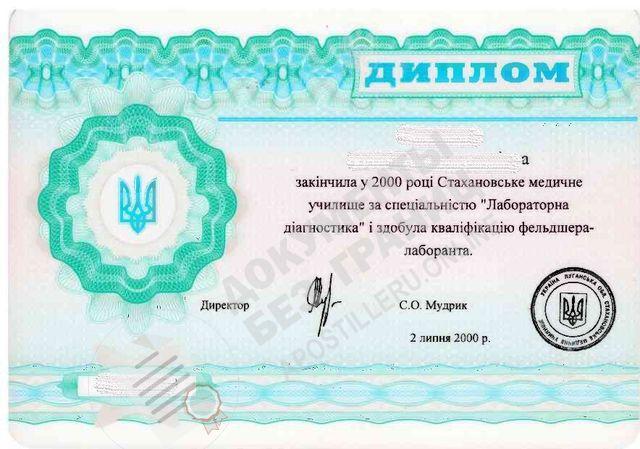 Нострификация диплома фельдшера