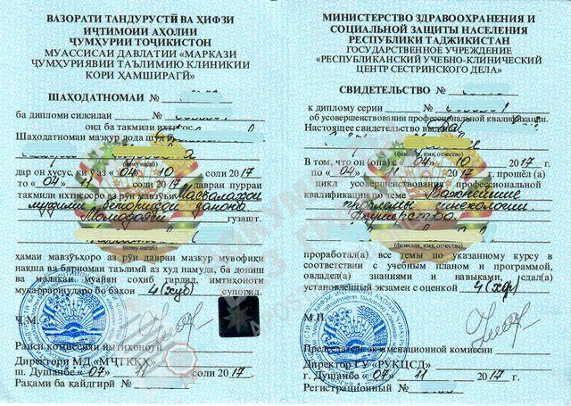 Нострификация диплома фармацевта
